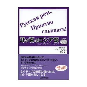耳が喜ぶロシア語|dss