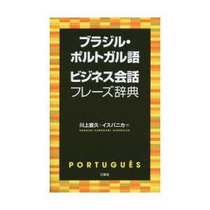 ブラジル・ポルトガル語ビジネス会話フレーズ辞典|dss