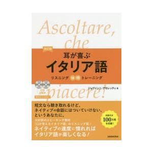 本 ISBN:9784384059205 ジョヴァンニ・アモレッティ/著 出版社:三修社 出版年月:...