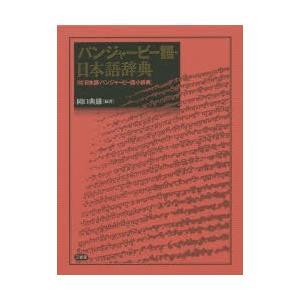 パンジャービー語・日本語辞典 付:日本語・パンジャービー語小辞典