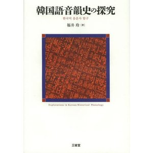 韓国語音韻史の探究 dss