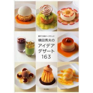 本 ISBN:9784388060696 横田秀夫/著 出版社:柴田書店 出版年月:2010年02月...