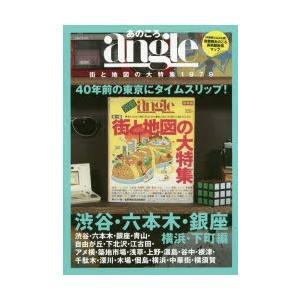 あのころangle 街と地図の大特集1979 渋谷・六本木・銀座・横浜・下町編 40年前の東京にタイムスリッブ!の商品画像|ナビ