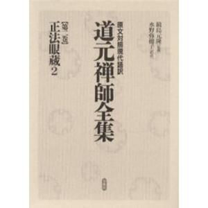道元禅師全集 原文対照現代語訳 第2巻