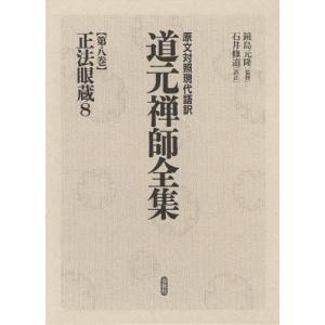 道元禅師全集 原文対照現代語訳 第8巻