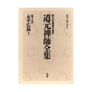 道元禅師全集 原文対照現代語訳 第10巻