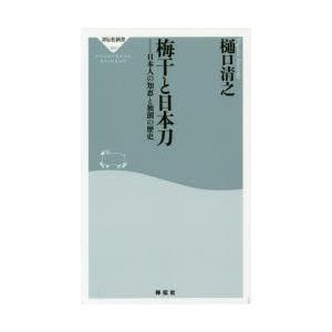 梅干と日本刀 日本人の知恵と独創の歴史|dss