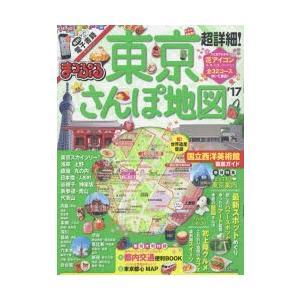 超詳細!東京さんぽ地図 '17|dss