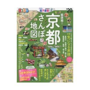超詳細!京都さんぽ地図 '20|dss