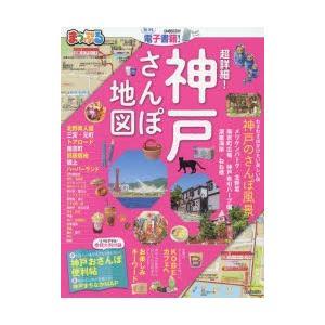 超詳細!神戸さんぽ地図 〔2019〕|dss