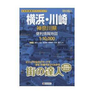 横浜・川崎神奈川県便利情報地図|dss
