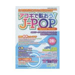 アコギで歌おう!J-POP ギター弾き語りの決定版!三代目J...