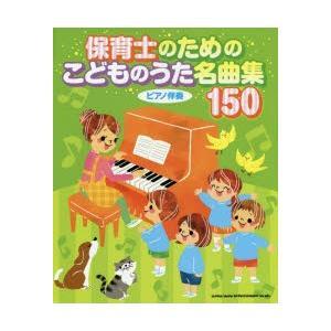 本 ISBN:9784401644759 出版社:シンコーミュージック・エンタテイメント 出版年月:...