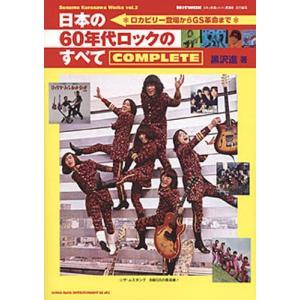 日本の60年代ロックのすべてCOMPLETE ロカビリー登場からGS革命まで|dss