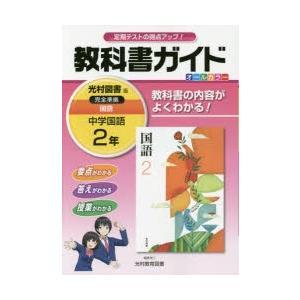 中学教科書ガイド 光村図書版 国語 2年
