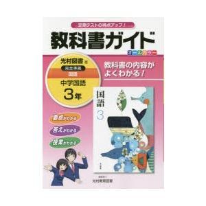 中学教科書ガイド 光村図書版 国語 3年