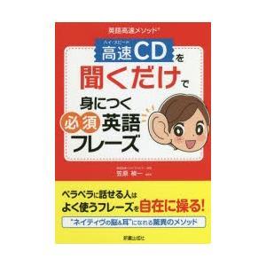 高速(ハイ・スピード)CDを聞くだけで身につく必須英語フレーズ 英語高速メソッド|dss
