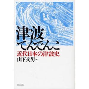 津波てんでんこ 近代日本の津波史|dss