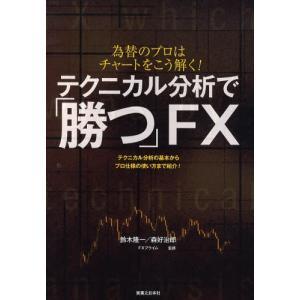 本 ISBN:9784408411378 鈴木隆一/監修 森好治郎/監修 FXプライム/監修 出版社...