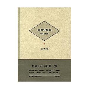 本 ISBN:9784409340257 永田俊彦/編 出版社:人文書院 出版年月:1999年08月...