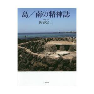 本 ISBN:9784409540831 岡谷公二/著 出版社:人文書院 出版年月:2016年09月...