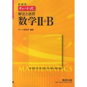 新課程 チャート式解法と演習数学2+B