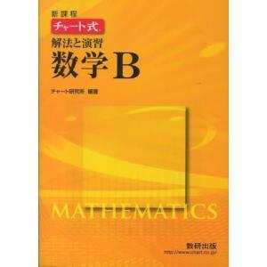 新課程 チャート式解法と演習数学B