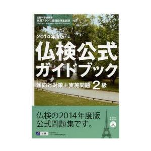 本 ISBN:9784411902511 出版社:フランス語教育振興協会 出版年月:2014年04月...