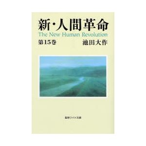 新・人間革命 第15巻|dss