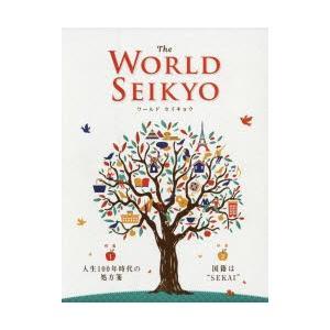 "WORLD SEIKYO 2020年春号 特集:人生100年時代の処方箋/国籍は""SEKAI"""