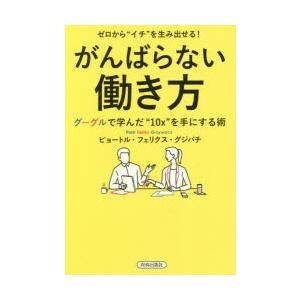本 ISBN:9784413231114 ピョートル・フェリクス・グジバチ/著 出版社:青春出版社 ...