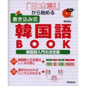 日本語から始める書き込み式韓国語BOOK dss