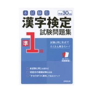 本試験型漢字検定準1級試験問題集 平成30年版の商品画像