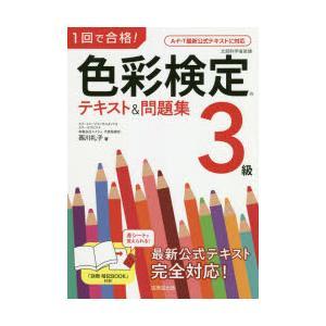 1回で合格!色彩検定3級テキスト&問題集|dss