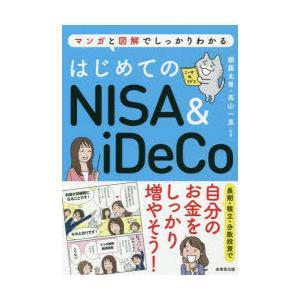 はじめてのNISA & iDeCo マンガと図解でしっかりわかる dss