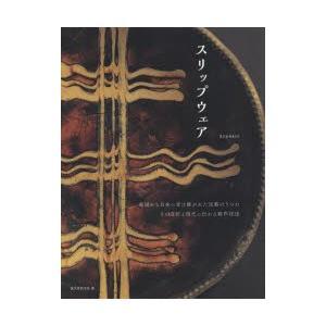スリップウェア 英国から日本へ受け継がれた民藝のうつわその意匠と現代に伝わる制作技法|dss