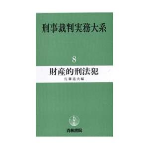 刑事裁判実務大系 8|dss