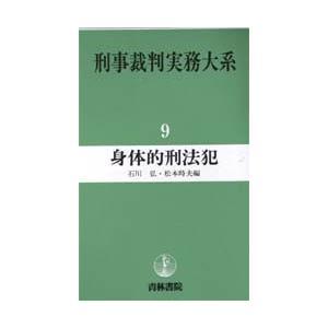 刑事裁判実務大系 9|dss