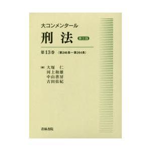 大コンメンタール刑法 第13巻|dss
