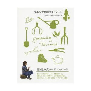 ベニシアの庭づくりノート