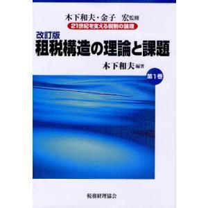 21世紀を支える税制の論理 第1巻
