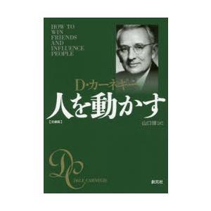 本 ISBN:9784422100982 D・カーネギー/著 山口博/訳 出版社:創元社 出版年月:...