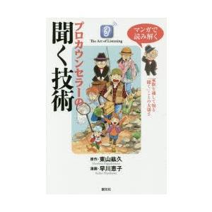 本 ISBN:9784422116662 東山紘久/原作 早川恵子/漫画 出版社:創元社 出版年月:...