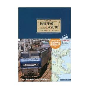 鉄道手帳 2018年版|dss