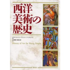 西洋美術の歴史|dss