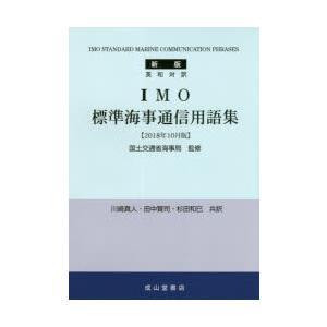 IMO標準海事通信用語集 英和対訳