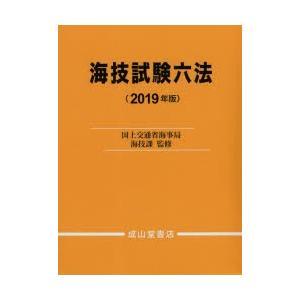 海技試験六法 2019年版