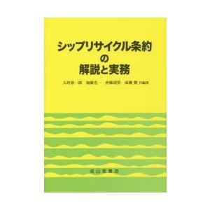 シップリサイクル条約の解説と実務