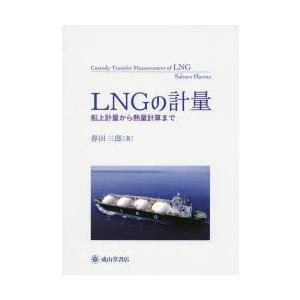 LNGの計量 船上計量から熱量計算まで