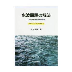 水波問題の解法 2次元線形理論と数値計算 計算プログラム・サンプル動画付